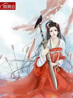 锦绣农女是娇娘