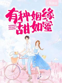 有种姻缘甜如蜜苏奈霍锦言小说