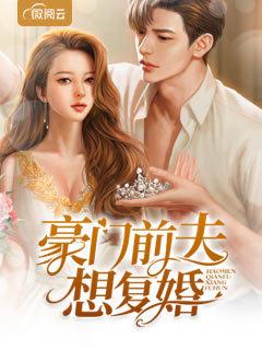 苏湘,顾溪(豪门前夫想复婚)最新章节全文免费阅读