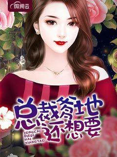 陈仙芸,蓝知星(总裁爹地还想要)最新章节全文免费阅读