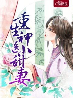 《重生神医小甜妻》猫可爱小说最新章节,薛妈妈,王有令全文免费阅读