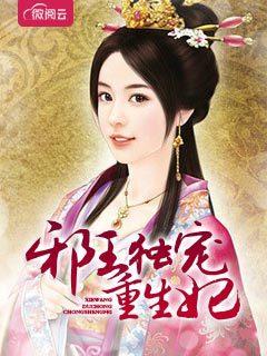 叶笙,李狗子(邪王独宠重生妃)最新章节全文免费阅读