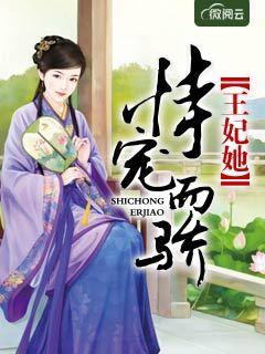 《王妃她恃宠而骄》桃悠悠小说最新章节,林梦绾,林贝瑶全文免费阅读