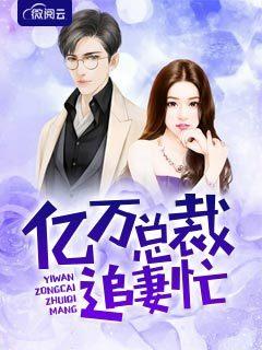 《豪门闪婚前夫请走开》萧璨郁温玖涯小说全文免费阅读